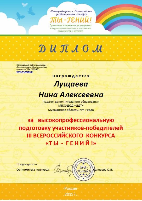 Всероссийский конкурс для воспитателей гений